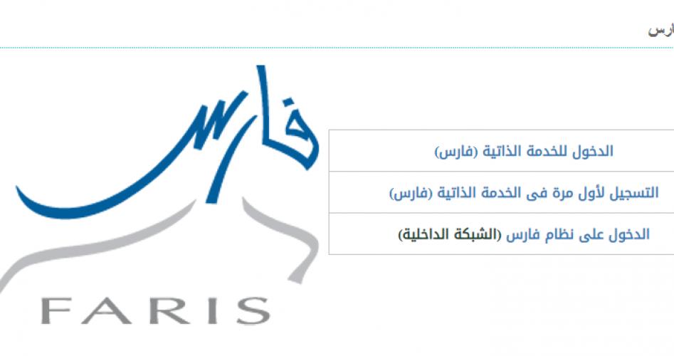 رابط الخدمة الذاتية بنظام فارس للتعرف على العلاوة السنوية والرتبة الجديدة بعد تطبيق سلم الرواتب اليوم