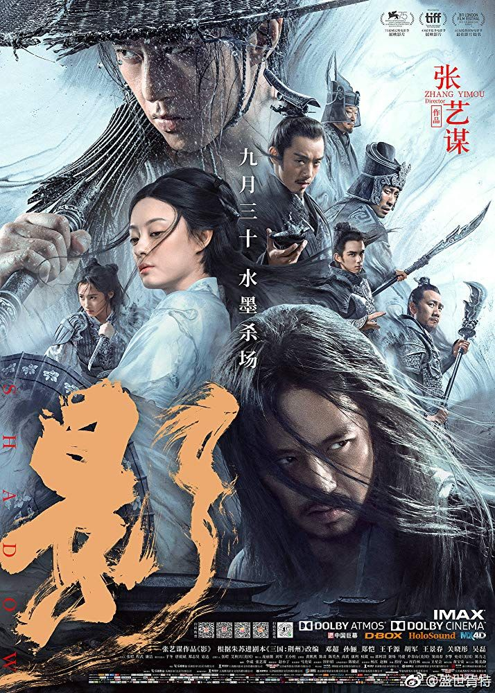 Shadow (2018) Chinese Movie HDRip 720p AAC