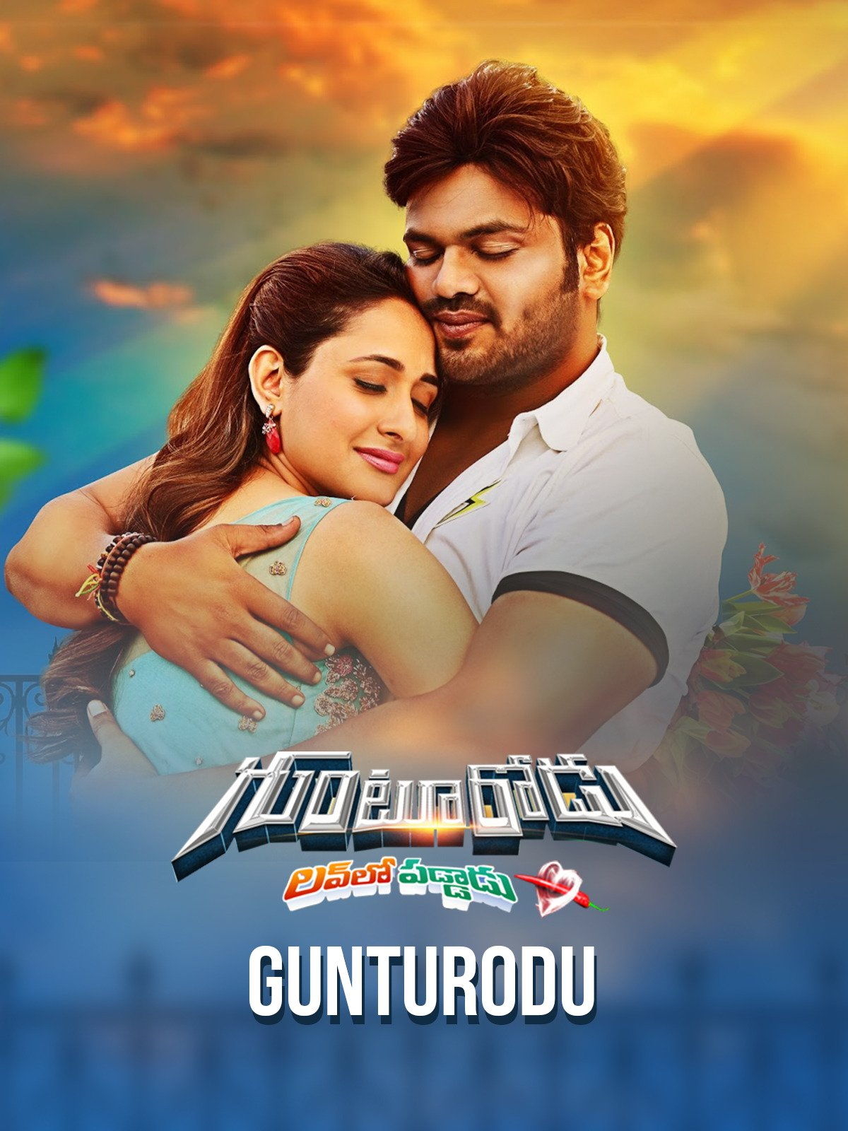 Gunturodu (2021) Hindi Dubbed Movie 720p HDRip AAC