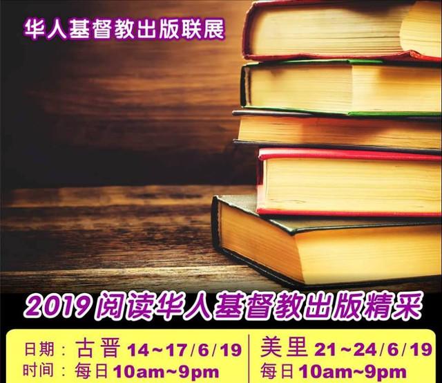 2019年阅读华人基督教出版精彩 ——古晋与美里站