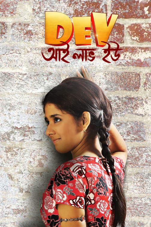 Dev I Love You (2021) Bengali Full Movie HDRip 720p HDRip 750MB Download