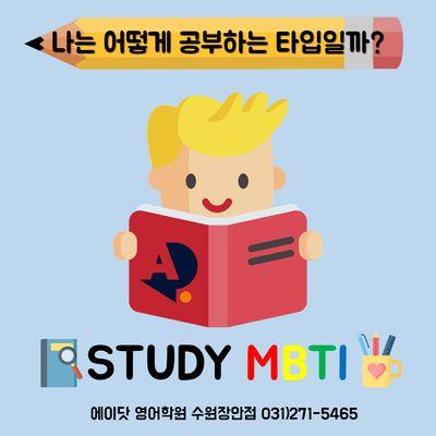 Study MBTI with 에이닷