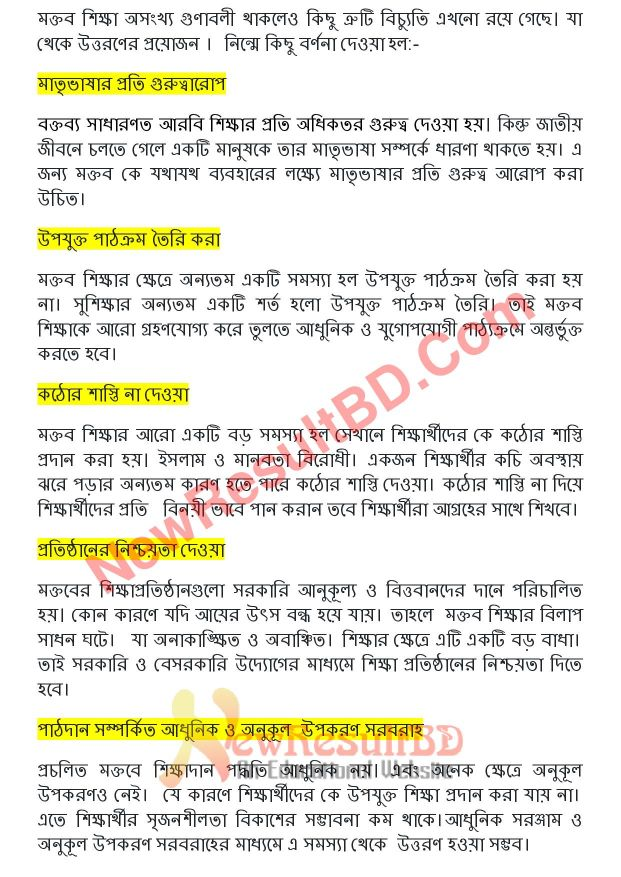 HSC Islamic Studies 6th Week Assignment 2022 Answer