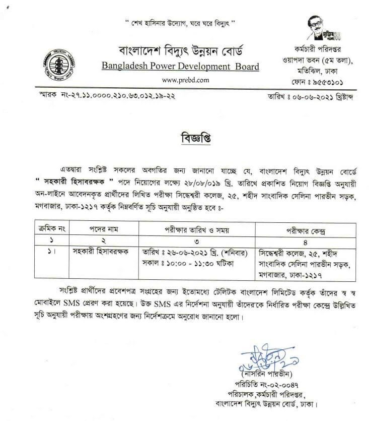 BPDB-Notice