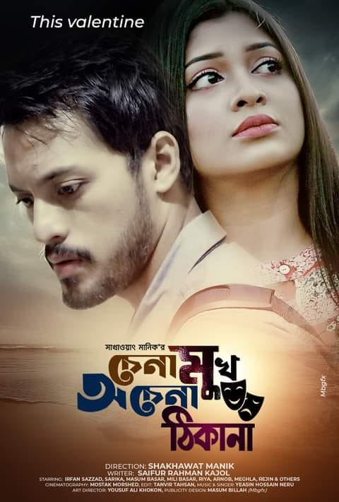 Chena Mukh Ochena Thikana (2021) Bengali 720p HDRip x264 AAC 300MB Download