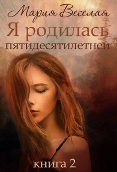 Я родилась пятидесятилетней 2... Мария Веселая