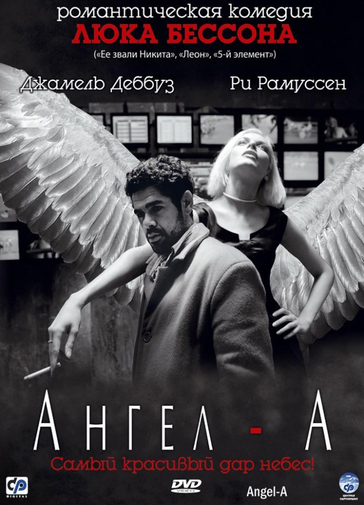 Смотреть Ангел-А / Angel-A Онлайн бесплатно - 28-летний Андре должен десятки тысяч евро различным бандитам по всему Парижу. Когда...