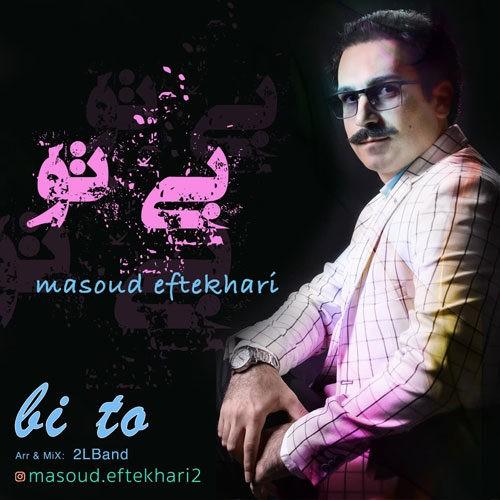 دانلود آهنگ جدید مسعود افتخاری به نام بی تو