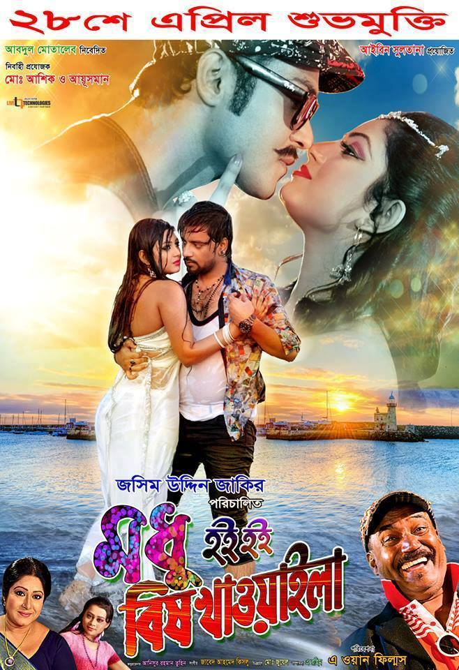 Modhu Hoi Hoi Bish Khawaila 2021 Bangla Movie 720p BluRay 800MB Download