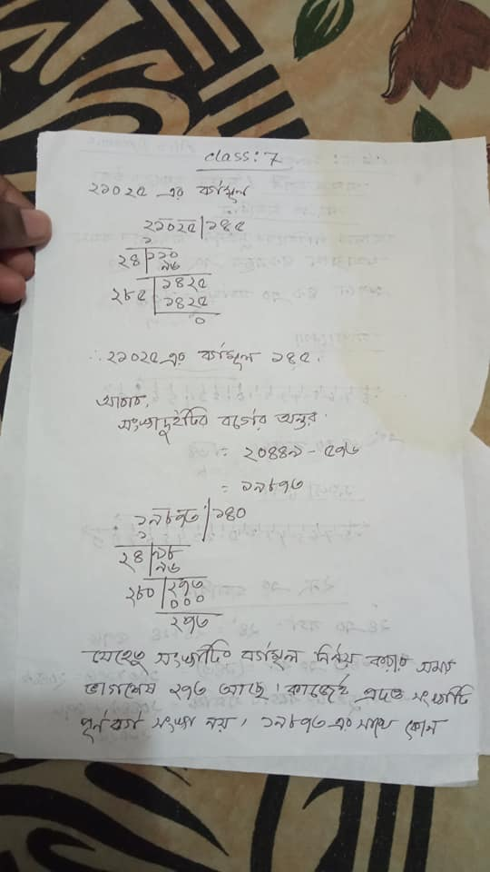 Class 7 7th week math answer 2