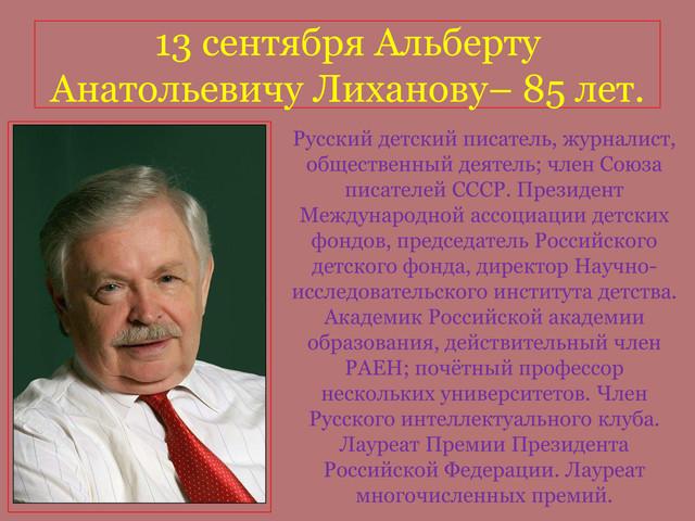 85-let-likhanov-a-a-0