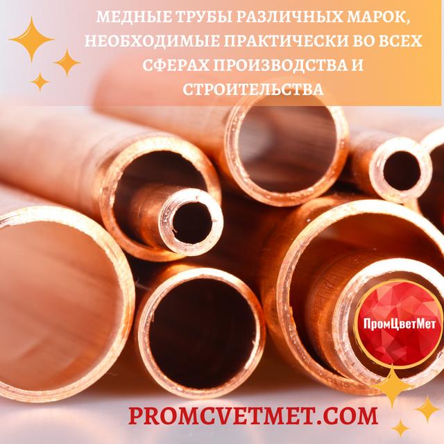 copper-pipe-picture