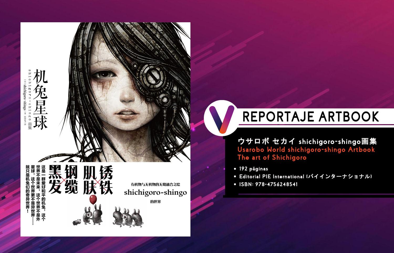 REPORTAJE-ARTBOOK-2021-shingo-banner.jpg