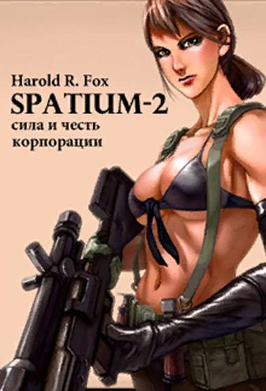 Spatium-2. Сила и честь корпорации. Harold R. Fox