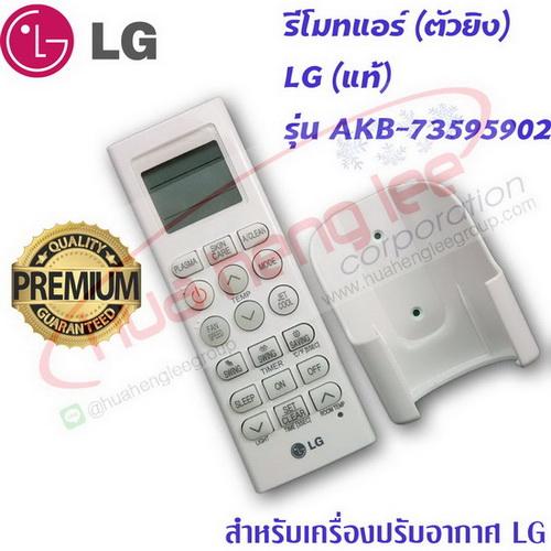 LG-AKB73595902-3-copy-rez
