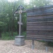 Церковный экологический парк может стать началом гармоничного синтеза религиозного и экологического образования, воспитания целостного непротиворечивого мировоззрения в условиях современной жизни и актуальнейших запросов времени
