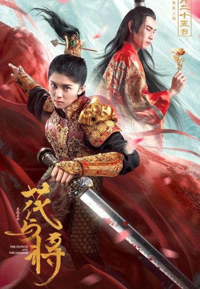 2019 中国《花与将》灵都有一股黑巫势力将无辜百姓残害成自己的不死团