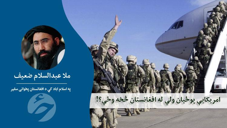 امریکایې پوځیان ولي له افغانستان څخه وځي؟!