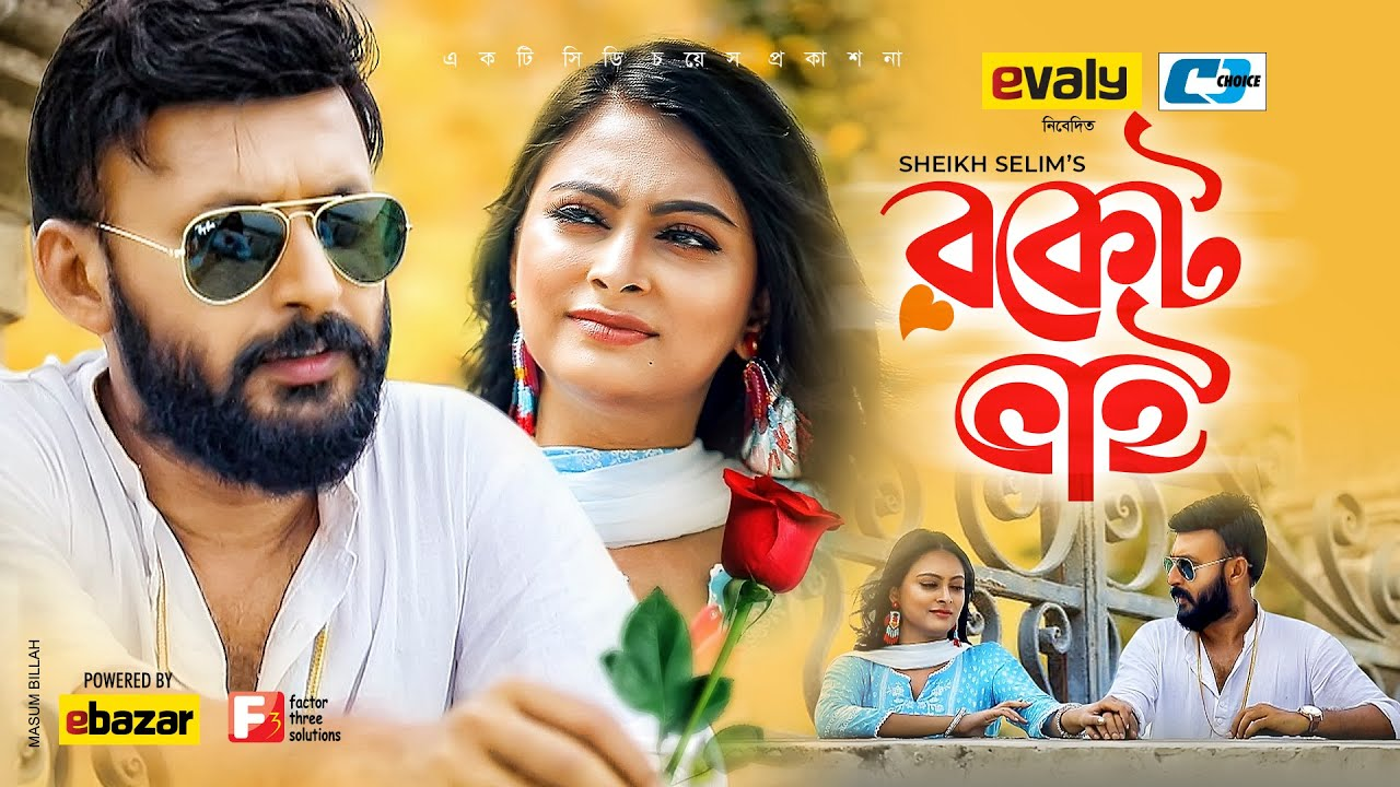 Rocket Vai 2020 Bangla Natok By Manoj Pramanik & Nabila Binta HD
