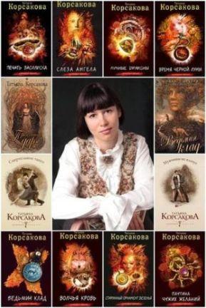Татьяна Корсакова - Сборник /44 книги