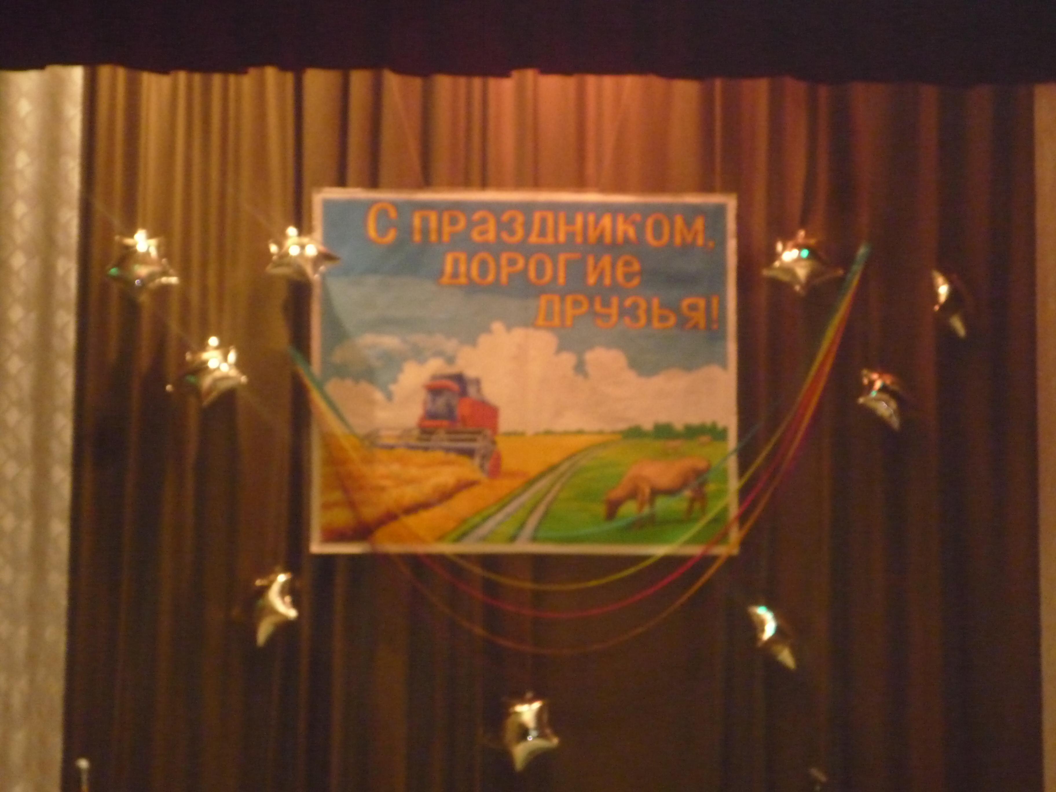 Альбом Концерт, посвященный Дню работника сельского хозяйства