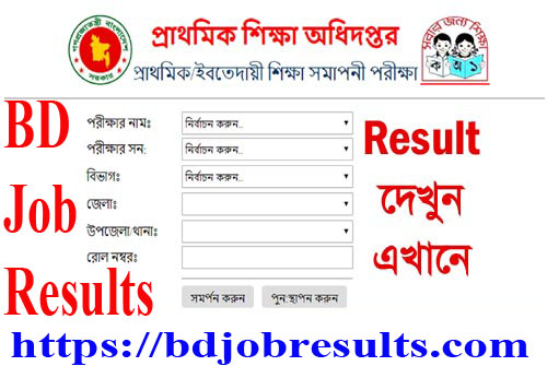PSC-Exam-Result-2019