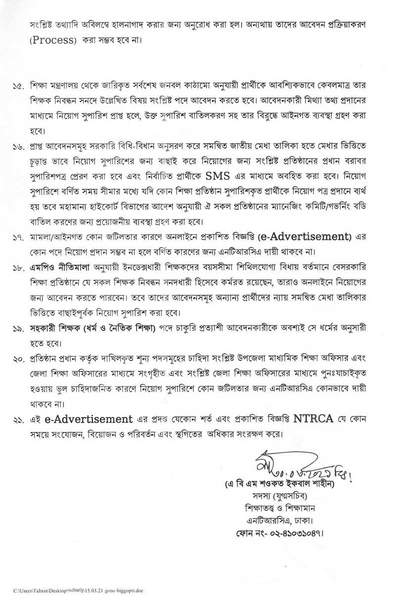 NTRCA New E-Requisition Circular