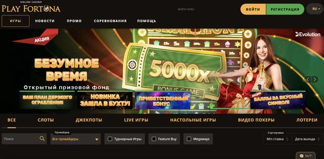 Плей Фортуна казино