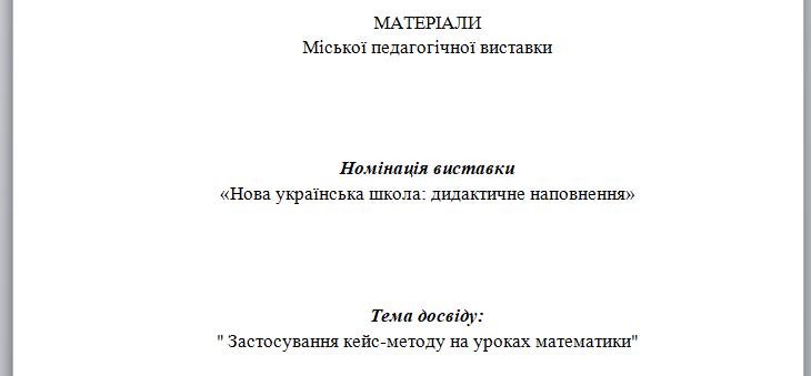 Сотнікова Н.П. 1
