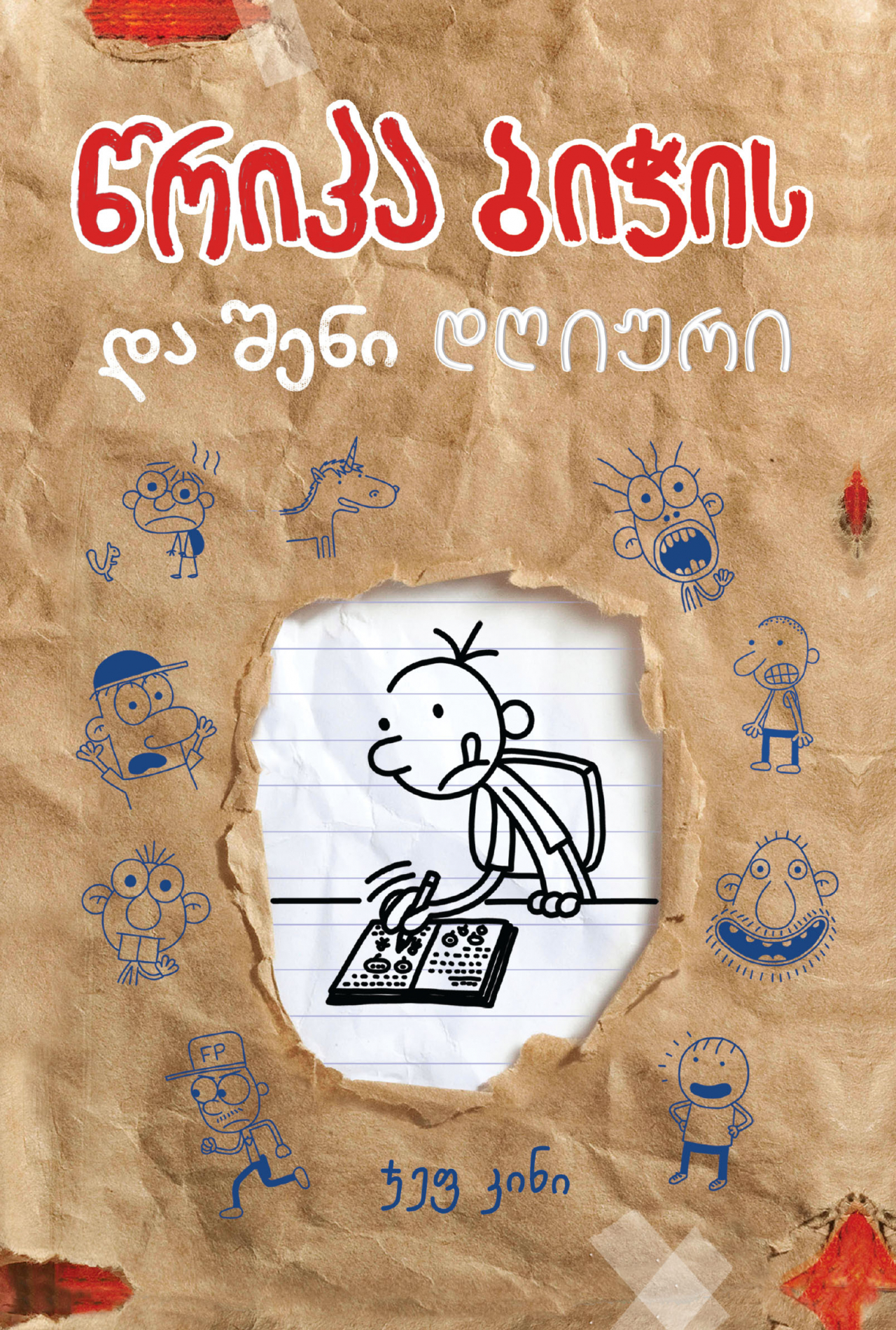 Wimpy Kid Do-It-Yourself Book