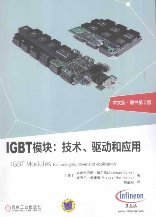 IGBT模塊:技術、驅動和應用(第2版)(129MB@PDF@OP@簡中)