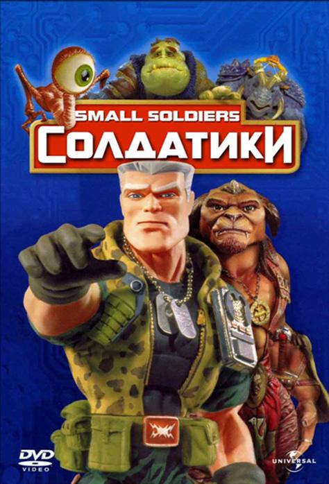Смотреть Солдатики / Small Soldiers Онлайн бесплатно - Корпорация «Глоботек» задействовала в производстве игрушек военные технологии, один из...