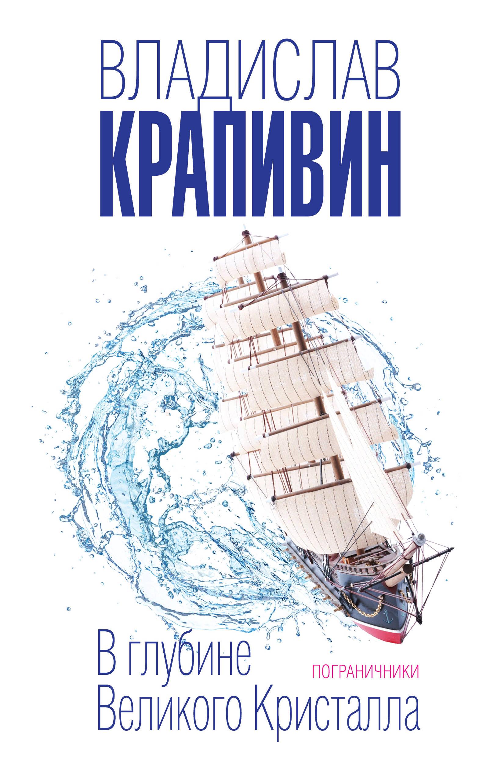 Владислав Крапивин «В глубине Великого Кристалла. Пограничники»
