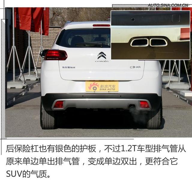 2014 - [Citroën] C3-XR (Chine) - Page 17 F15