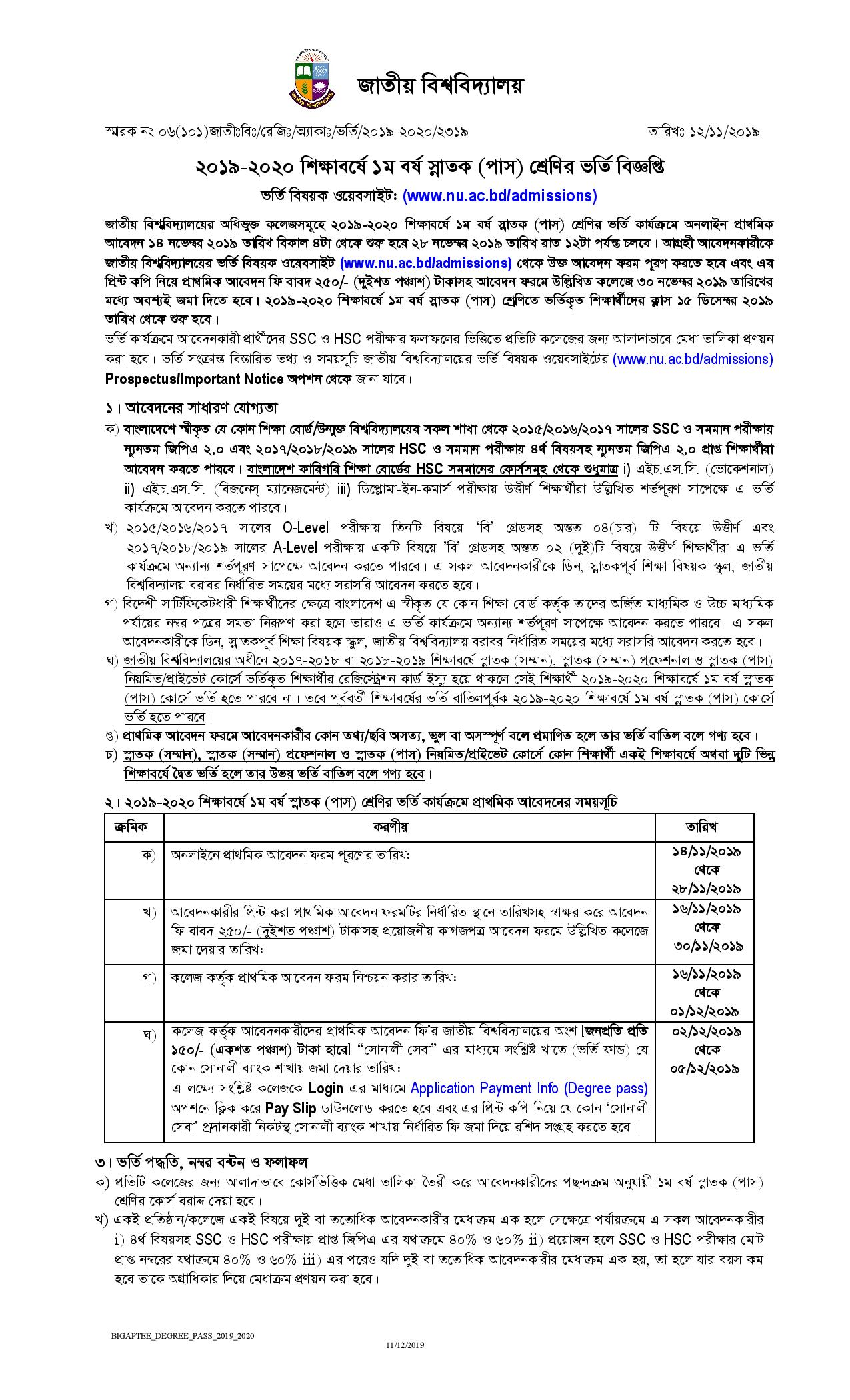 degree-admission-notice-page-001