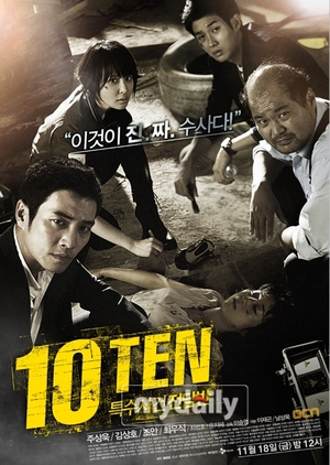 Special Affairs Team TEN S01 Complete Hindi Dubbed 480p Download