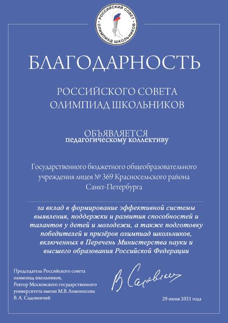 sch783288-page-0001