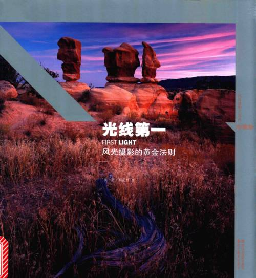 光線第一:風光攝影的黃金法則(21MB@PDF@OP@簡中)