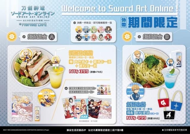 刀劍神域主題快閃餐廳開放公測!就在西門武昌誠品店 Image