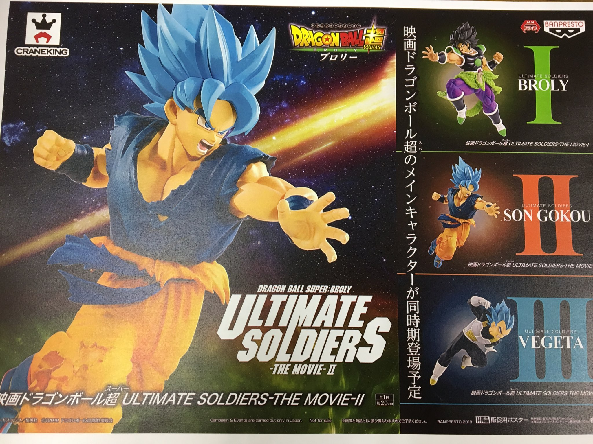 Banpresto Promotional POSTER ONLY Dragon Ball DBZ Super Goku Ultimate Soldiers