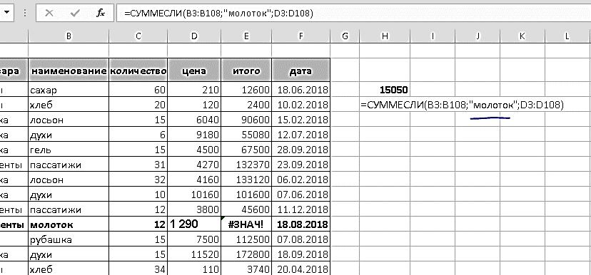 sum Excel 9
