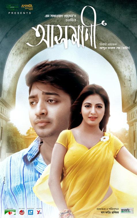 Asmani (2020) Bangla Full Movie 720p WEB-HD 900MB x264 *Exclusive*