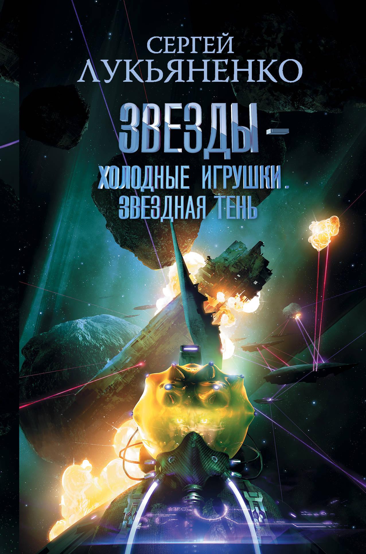 Сергей Лукьяненко «Звезды — холодные игрушки. Звездная тень»