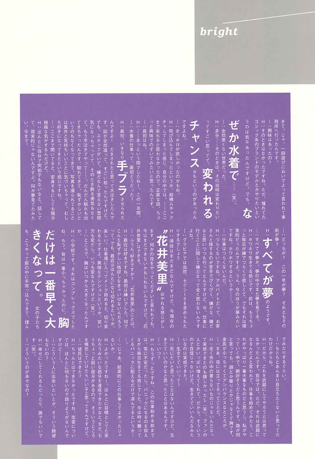 月刊 花井美里 写真集 hanai055