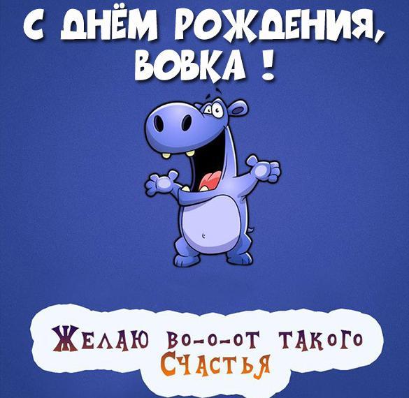 otkrytka-s-dnem-rozhdeniya-vovka-prikoln