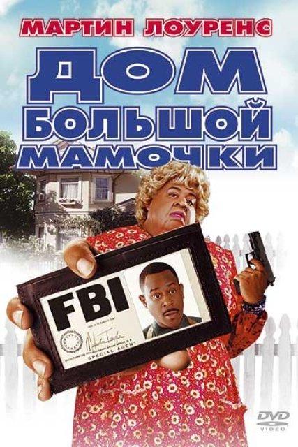 Смотреть Дом большой мамочки / Big Momma's House Онлайн бесплатно - Агент ФБР Малькольм Тернер — мастер перевоплощений. Он умён, обаятелен и не существует...