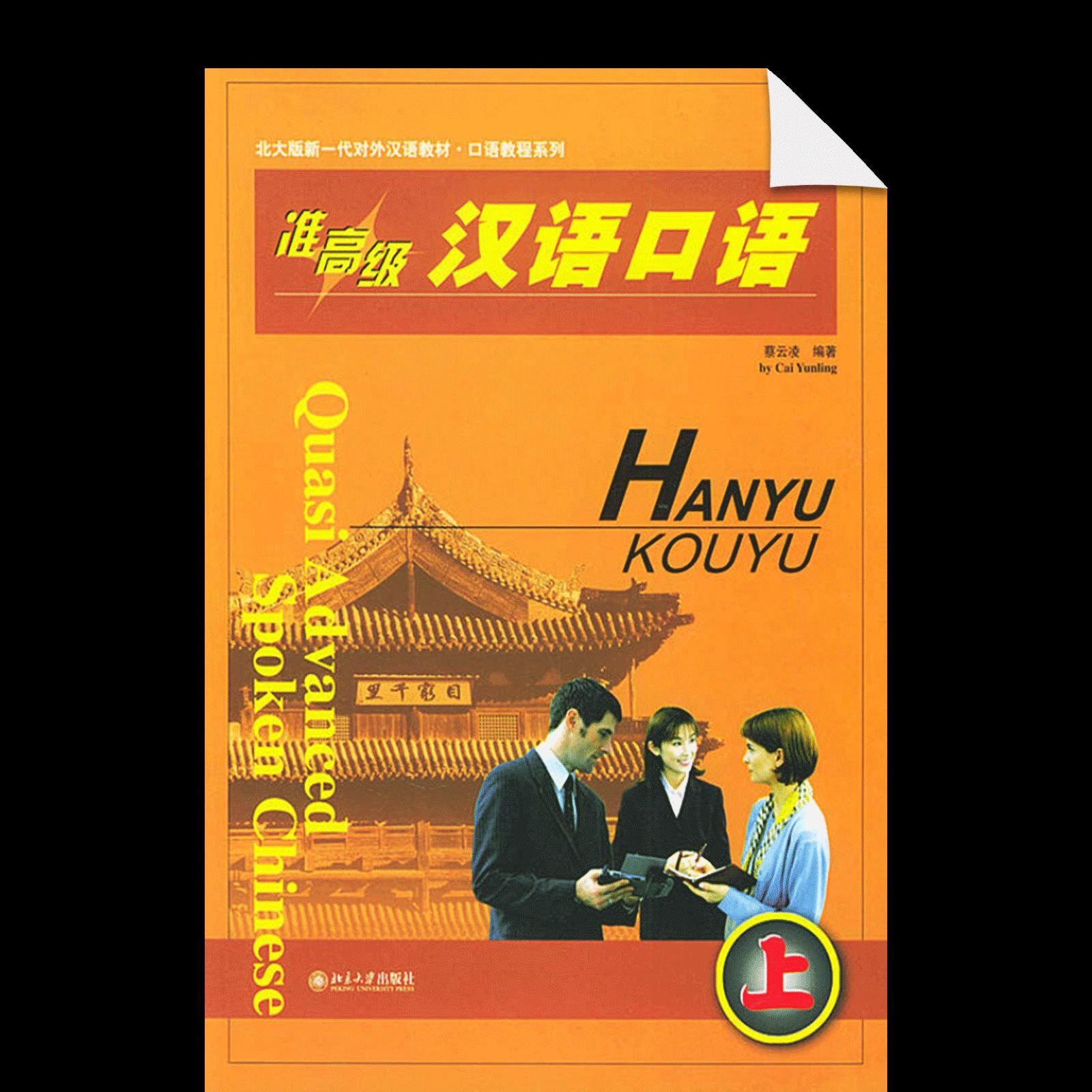 Zhun Gaoji Hanyu Kouyu Shang