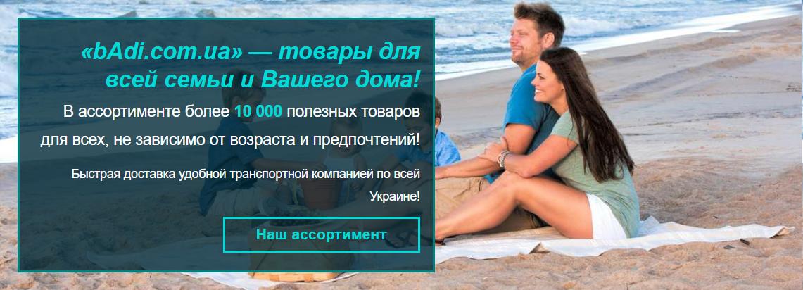 «bAdi.com.ua» — товары для всей семьи и Вашего дома!  В ассортименте более 10 000 полезных товаров для всех, не зависимо от возраста и предпочтений!  Быстрая доставка удобной транспортной компанией по всей Украине!  Наш ассортимент