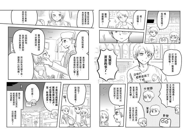 Topics tagged under 漫畫 on 紀由屋分享坊 GAY-P076-P077