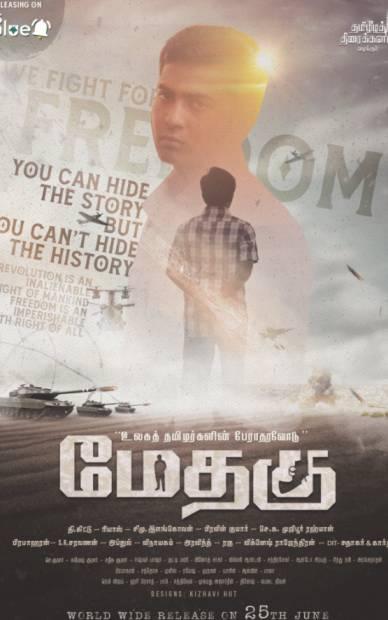 Methagu (Tamil)